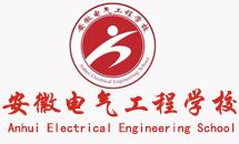 安徽电气工程学校2019招生计划和政策